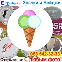 Значки Еда. Ice Cream 17