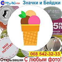 Значки Еда. Ice Cream 18