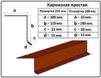 Карнизная простая планка — 250 мм (2 м)