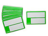 Ламинированные ценники 9,5*6,5 (см) зеленые 25 (шт)