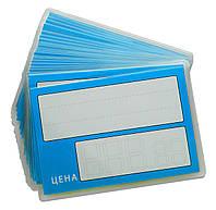 Ламинированные ценники 9,5*6,5 (см) синие 25 (шт)