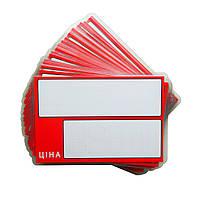 Ламинированные ценники 9,5*6,5 (см) красные 25 (шт)