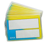 Ламинированные ценники 9,5*6,5 (см) желто-синие 25 (шт)