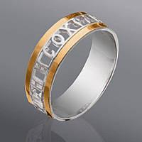Серебряное кольцо с золотом Спаси и сохрани  Юрьев 209к