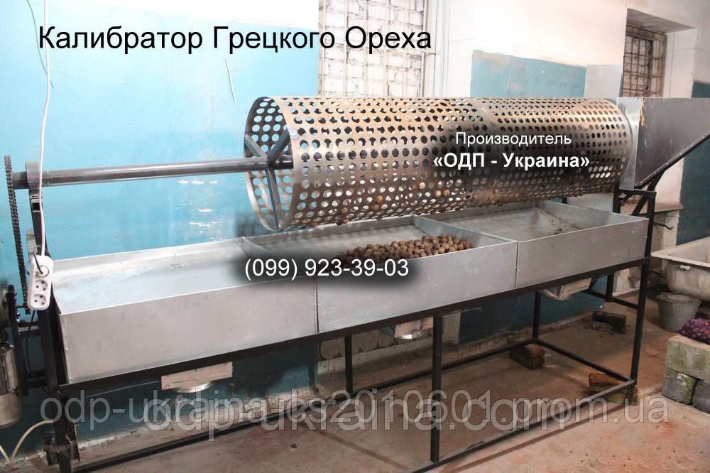 Калибратор Грецкого Ореха по размеру Барабанного типа