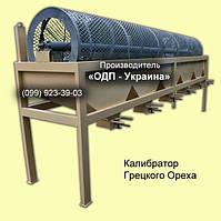 Аппарат для калибровки Грецкого Ореха целого по размеру