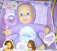 Пупс,кукла интерактивная серия «Мой малыш» Limo