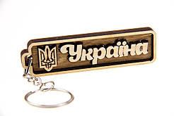 """Брелок именной """"Україна"""""""