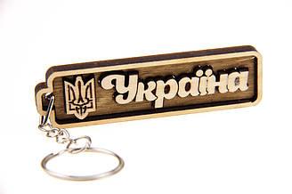 """Брелок именной """"Україна"""" деревянный резной"""