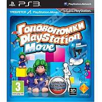 Игра PS3 Головоломки PlayStation (Move)