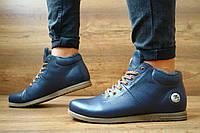 Мужские зимние ботинки Olimp (синие), ТОП-реплика, фото 1