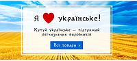 Prom.ua поддерживает украинских производителей