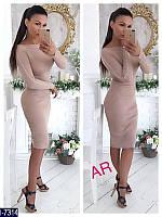 Красивое облегающее бежевое платье с декором бусинки. Арт-12759