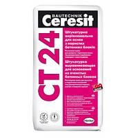 Растворная смесь для ремонта CT-24 25кг Ceresit