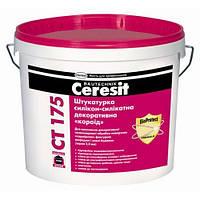 ШТУКАТУРКА силикат-силикон СТ-175 база 2.0мм 25кг Ceresit