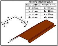 Конек трапециевидный - 310 мм (2 м)
