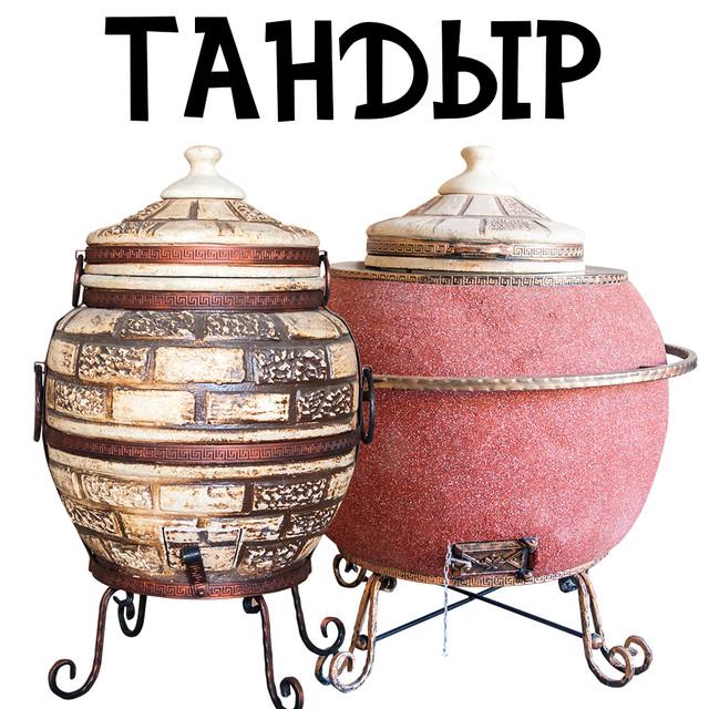 Тандыры