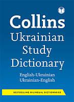 Англо-украинский,украинско-английский словарь.