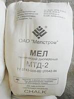 Мел кормовой, строительный, молотый МТД-2 (Россия)