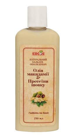 Бальзам-ополаскиватель с маслом макадамии и протеинами шелка, Cocos, 250 мл, фото 2