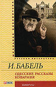 Одесские рассказы. Конармия Исаак Бабель