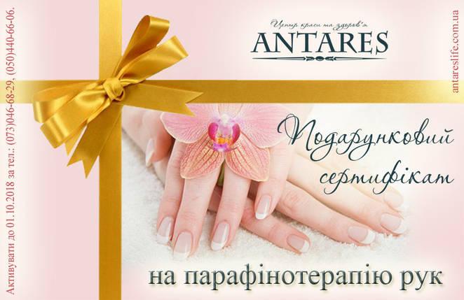 Подарочный сертификат на парафинотерапию для рук, фото 2