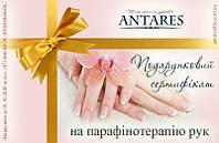 Подарочный сертификат на парафинотерапию для рук