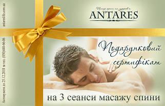 Подарочный сертификат на массаж спины