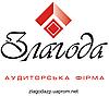 ООО «Аудиторская фирма Злагода» (наш новый сайт www.zlagoda.zp.ua)