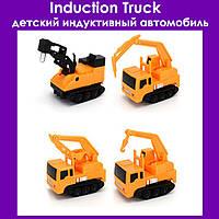 Induction Truck детский индуктивный автомобиль!Акция