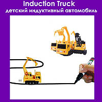 Induction Truck детский индуктивный автомобиль!Опт