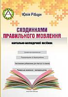 Сходинками правильного мовлення, навчально-методичний посібник. Ю.Рібцун