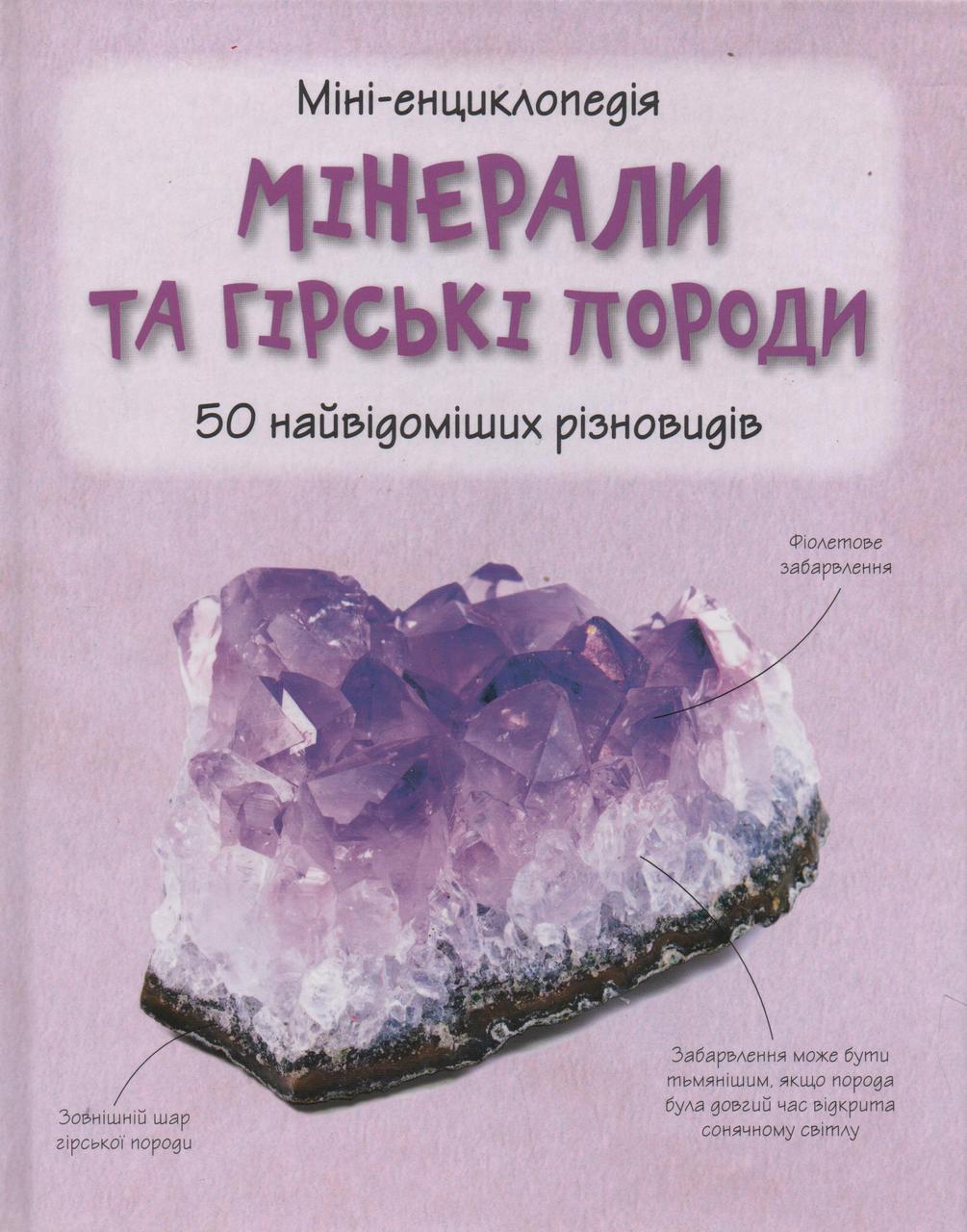Мінерали та гірські породи. 50 найвідоміших різновидів. Міні-енциклопедія