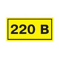 Символ IEK 220В желтый (YPC10-0220V-1-100)