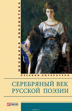 Серебряный век русской поэзии, фото 2