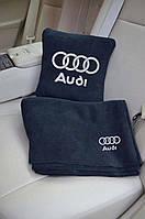 """Автомобильный плед в чехле с логотипом """"Audi"""" цвет на выбор"""