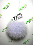 Меховой помпон Песец, Голубой, 12 см, 7299