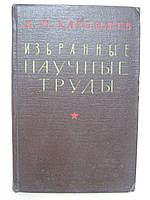Карбышев Д.М. Избранные научные труды (б/у).