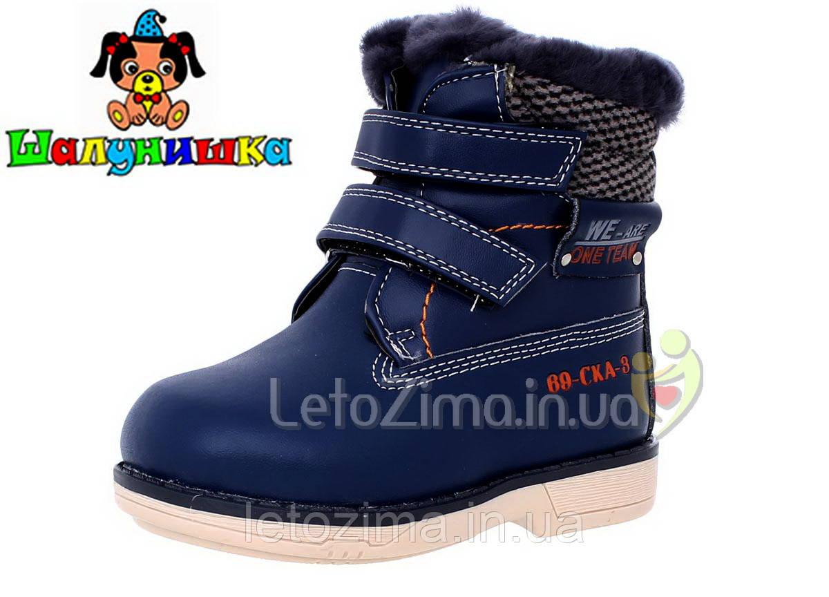 Зимняя ортопедическая-профилактическая обувь для детей