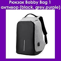 Рюкзак Bobby Bag 1 антивор (black, grey,purple)