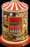 """Чай черный Basilur """"Музыкальная шкатулка Цирк"""""""