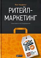 Йенс Нордфальт Ритейл-маркетинг. Практики и исследования
