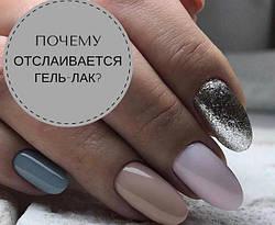 Почему Гель-лак отслаивается с ногтя?