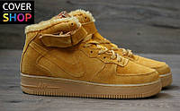 Кроссовки Nike Air Force, цвет - песочный, материал - замша, утеплитель - мех, подошва - прошита