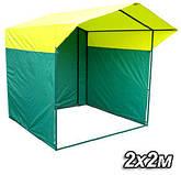 Торговые палатки 2х2м