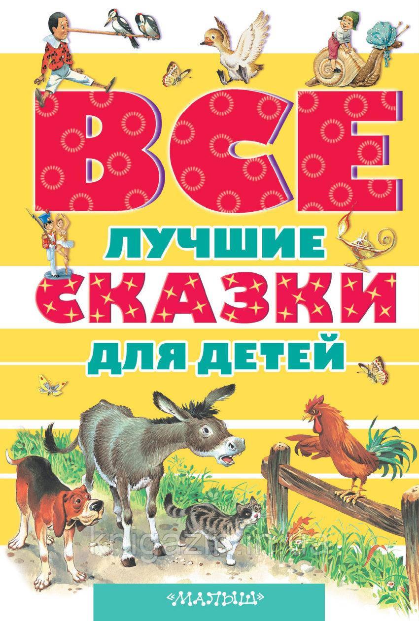 Коллоди, Перро, Гауф: Все лучшие сказки для детей