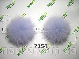 Меховой помпон Песец, Голубой, 12 см, пара 7354, фото 2