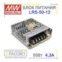 Блок питания Mean Well LRS-50-12 50Вт 4,3А