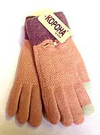 Сенсорные женские перчатки Корона вязка, бледно розовые
