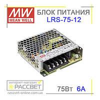 Блок питания Mean Well LRS-75-12 75Вт 6А  , фото 1